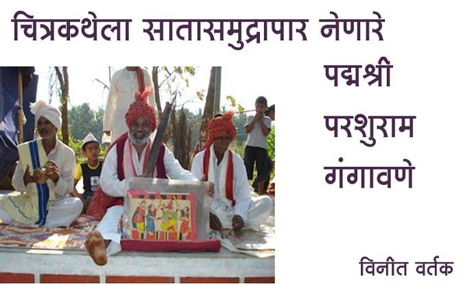 Shri Parashuram Gangavane